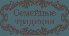 Логотип компании Семейные традиции