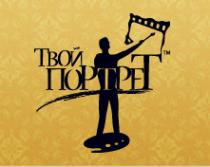Логотип компании Твой портрет