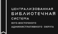 Логотип компании Библиотека №110