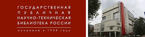 Логотип компании Государственная публичная научно-техническая библиотека России