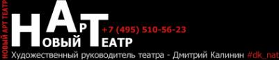 Логотип компании Новый Арт Театр