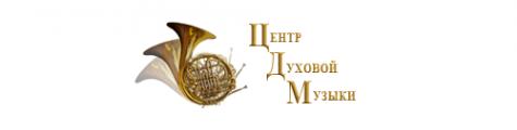 Логотип компании Государственный духовой оркестр России
