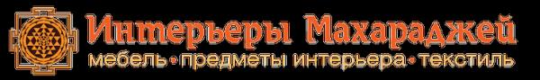 Логотип компании Интерьеры Махараджей