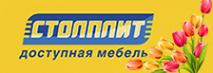 Логотип компании Столплит