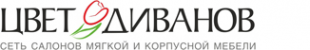 Логотип компании Цвет Диванов