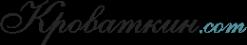 Логотип компании Кроваткин