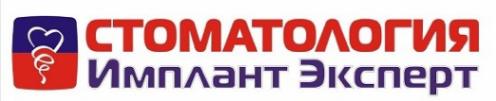 Логотип компании Имплант-Эксперт