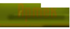 Логотип компании Артек