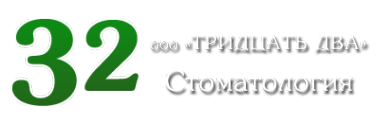 Логотип компании Тридцать Два