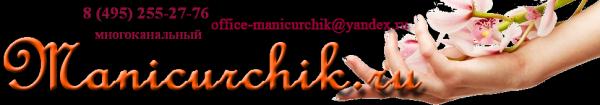 Логотип компании Manicurchik.ru