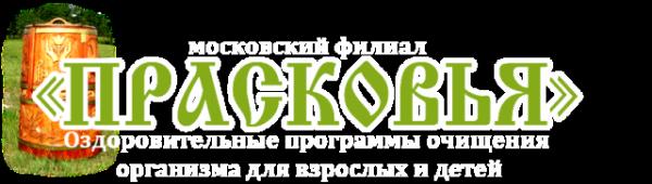 Логотип компании Прасковья