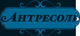 Логотип компании Антресоль