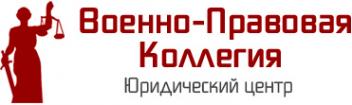 Логотип компании Военно-правовая коллегия
