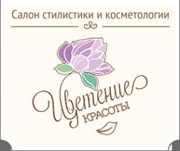 Логотип компании Цветение красоты