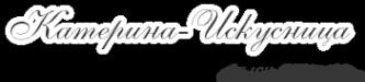 Логотип компании Катерина-Искусница
