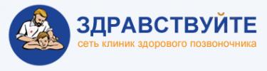 Логотип компании ЗДРАВствуйте