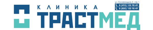 Логотип компании ТРАСТМЕД