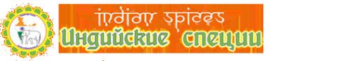 Логотип компании Индийские Специи
