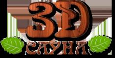 Логотип компании 3Д-сауна