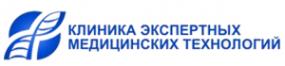 Логотип компании Клиника экспертных медицинских технологий
