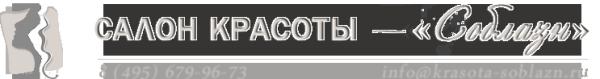 Логотип компании Соблазн