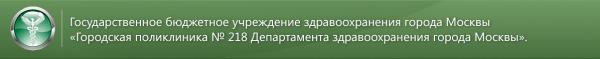 Логотип компании Городская поликлиника №218
