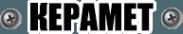 Логотип компании Керамет