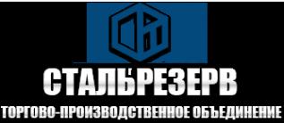 Логотип компании СТАЛЬРЕЗЕРВ