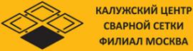 Логотип компании Калужский центр сварной сетки