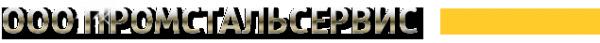 Логотип компании Промстальсервис