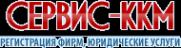 Логотип компании Сервис-ККМ