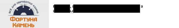 Логотип компании ФортунаКамень