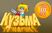 Логотип компании КУЗЬМА