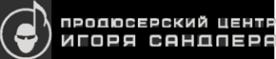 Логотип компании Продюсерский центр Игоря Сандлера