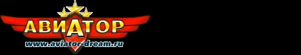 Логотип компании Авиатор
