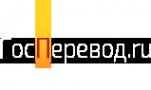 Логотип компании ГосПеревод