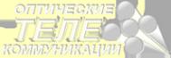 Логотип компании Институт оптических телекоммуникаций
