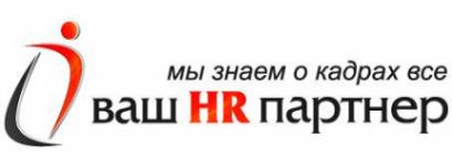 Логотип компании Ваш HR партнер
