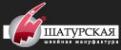 Логотип компании Шатурская швейная мануфактура