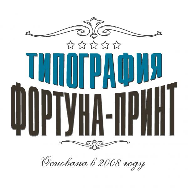 Логотип компании Фортуна-принт