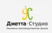 Логотип компании Джетта Студио