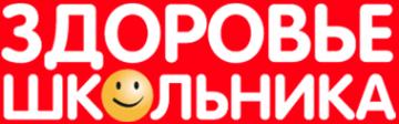 Логотип компании Здоровье школьника