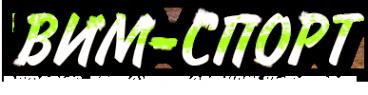 Логотип компании Вим-Спорт
