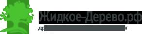 Логотип компании Жидкое дерево