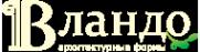 Логотип компании Вландо