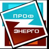 Логотип компании ПРОФЭнерго
