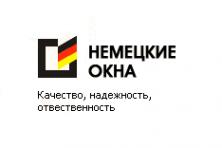 Логотип компании Немецкие окна
