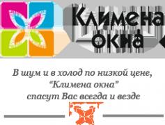 Логотип компании КЛИМЕНА