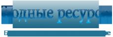 Логотип компании Водные ресурсы
