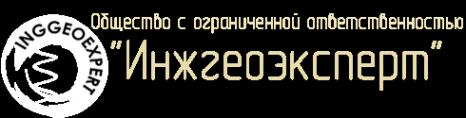 Логотип компании Инжгеоэксперт